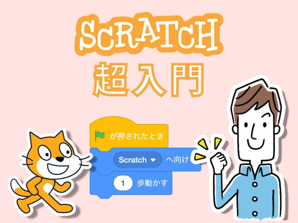 スクラッチプログラミングをはじめよう|Scratch超入門編の紹介