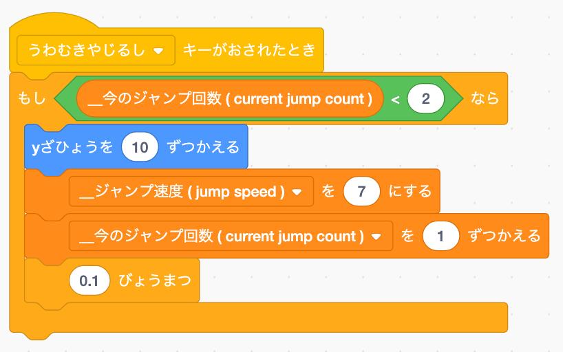 Scratch多段ジャンプの作り方