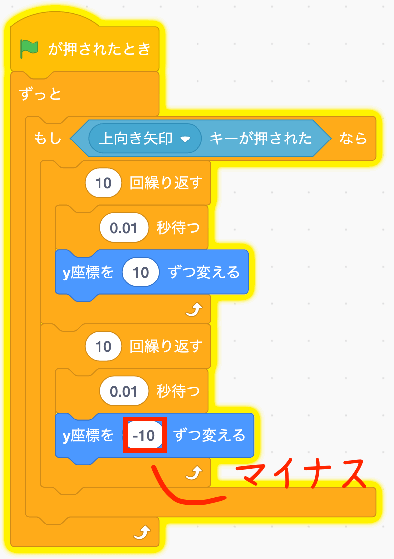 Scratch|シンプルなジャンプの作り方