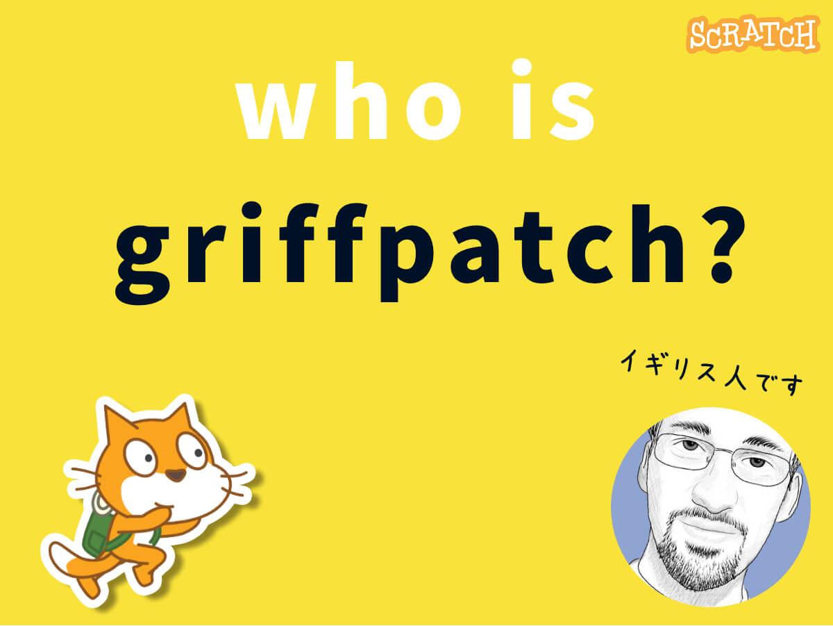 有名スクラッチャー紹介&作品例「griffpatch」
