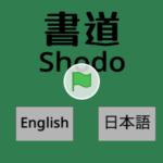Scratch作品例「Shodo(書道) Japan and China calligraphy」