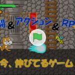 """Scratch作品例「勇者""""ああああ""""の冒険」"""