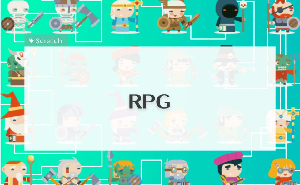 RPGの作品例1選の紹介